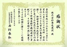 iji_hyousyou2-913×645.jpg
